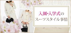 入学式のスーツスタイル事情
