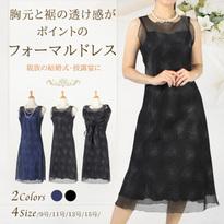 胸元と裾の透け感がポイントのフォーマルドレス(ミディアムドレス)再入荷♪