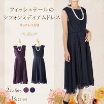 カシュクール風ロングドレス(ネイビー再入荷)