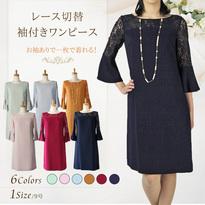 レース切替袖つきドレス(新色入荷)