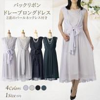 リボンドレープロングドレス