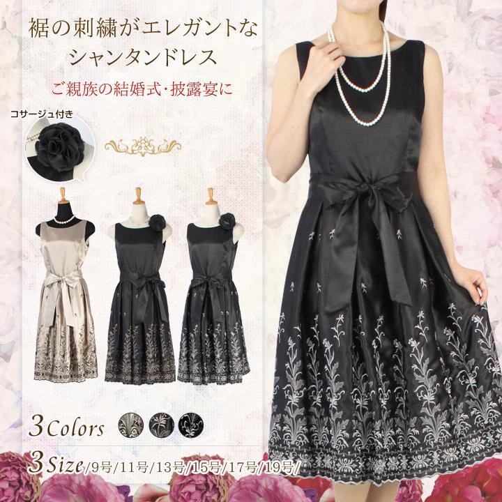 【11~17号】裾の刺繍がエレガントなシャンタンドレス