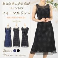 胸元と裾の透け感がポイントのフォーマルドレス(ミディアムドレス)