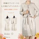 刺繍のワンピースと7分袖ノーカラージャケットスーツ