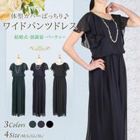 フリルスリーブがかなえる体型カバー!ワイドパンツドレス