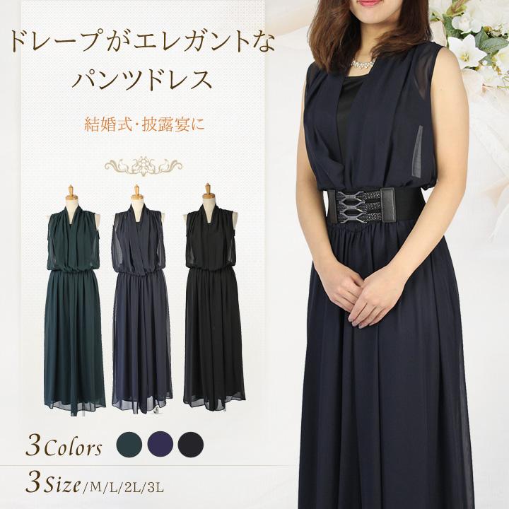 ドレープがエレガントなパンツドレス(インナーつき)