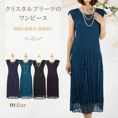 クリスタルプリーツのロングドレス