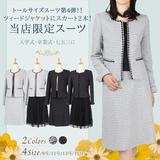 【9~15号】シルバーラメツィードジャケットに着まわしができるスカート2本つき♪トールサイズスリーピース