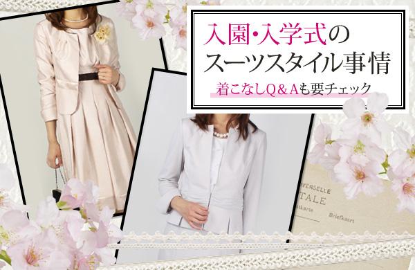 フォーマルドレスの通販サイト「ドレスモード紹介プログラム」