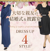 ��؂Ȑe�F�̌���������I�� DRESS UP 3STYLE