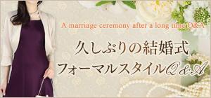 久しぶりの結婚式フォーマルスタイルQ&A