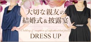 結婚式&披露宴ドレスアップ