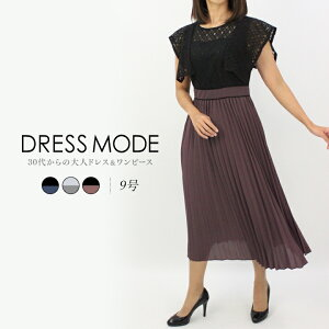 コードレースとプリーツスカートのワンピースドレス