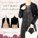 タックドレープの衿がエレガントなベロア素材のジャケットボレロ