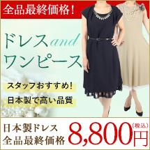 全品最終価格9,350円ドレスandワンピース